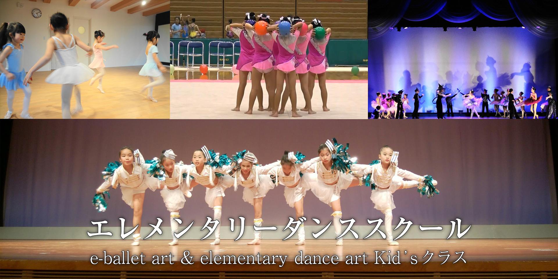 エレメンタリーダンススクール