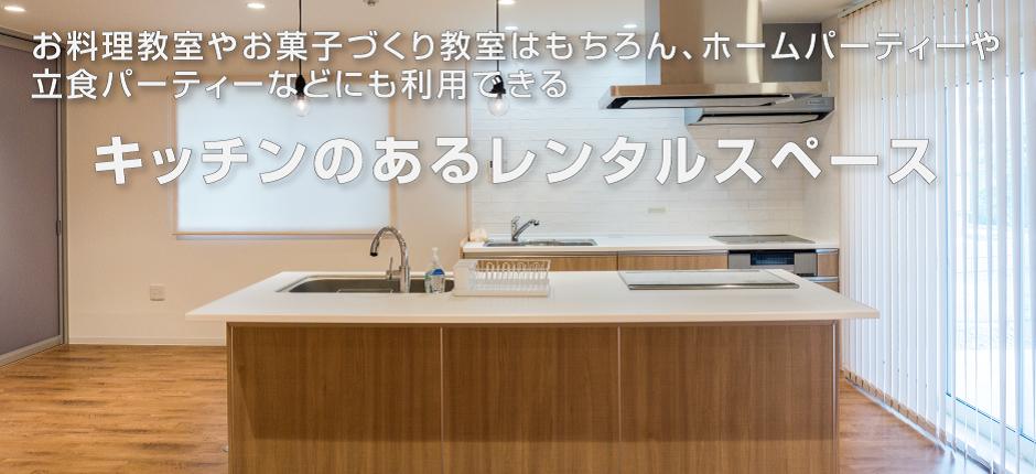 キッチンのあるレンタルスペース