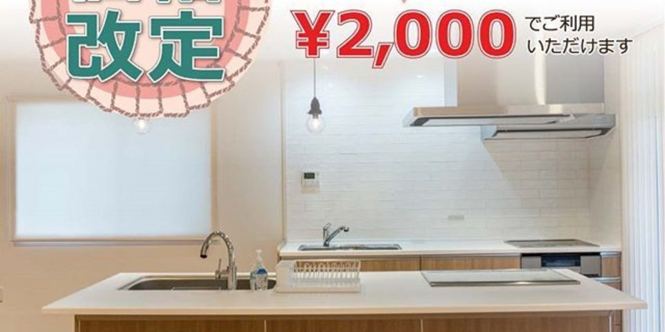 2019年から「キッチンスタジオ」の価格が新しくなります!