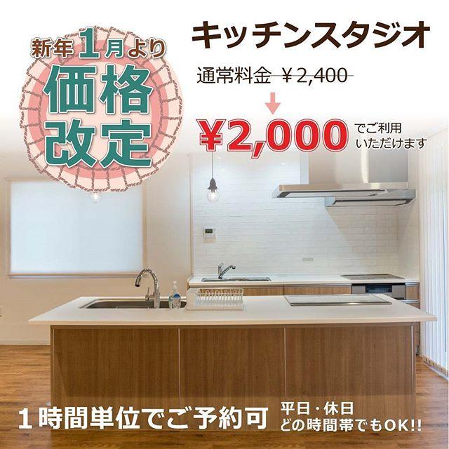 2019年から「キッチンスタジオ」の価格が新しくなります!1時間単位のご予約も可能になり、様々なご利用シーンに対応いたします。https://commucen.com/#神戸市 #垂水区 #舞多聞 #レンタルスペース #コミュセン舞多聞