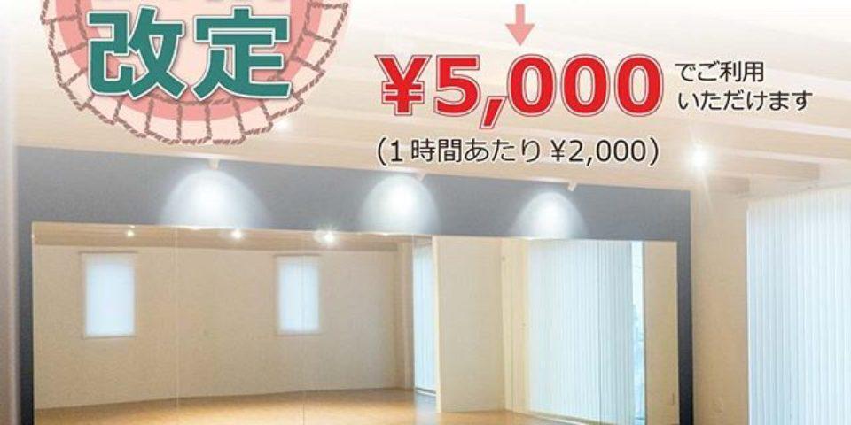 新年1月よりダンススタジオの平日朝昼の価格を改定いたします