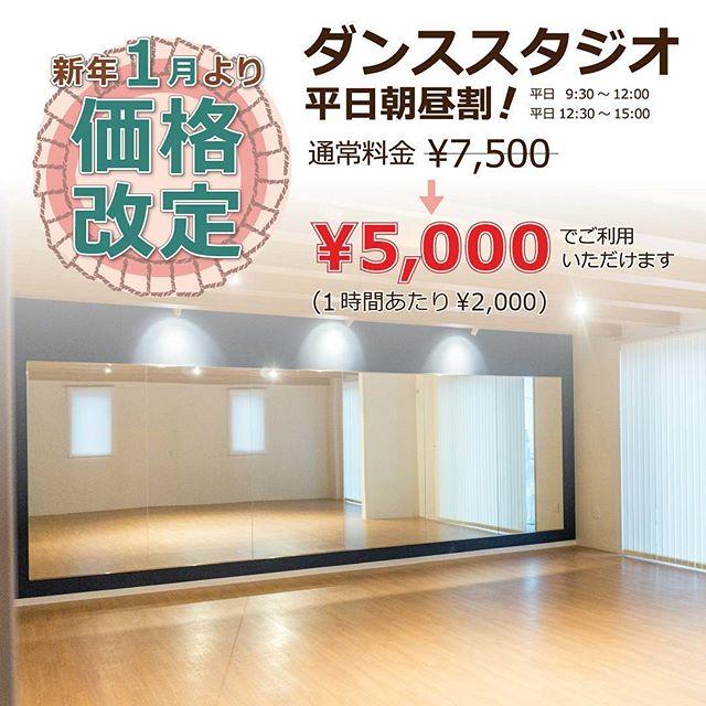 新年1月よりダンススタジオの平日朝昼の価格を改定いたします。これまで通常料金7,500円のところ平日朝昼は5,000円になります。この機会にぜひ広い室内空間をご活用ください。(※土日全日および平日夕夜は従来通りの7,500円)https://commucen.com/#神戸市 #垂水区 #舞多聞 #レンタルスペース #コミュセン舞多聞