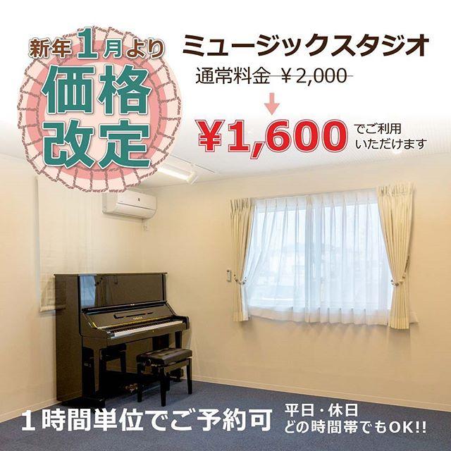 2019年から「ミュージックスタジオ」の価格が新しくなります!1時間単位のご予約も可能になり、様々なご利用シーンに対応いたします。https://commucen.com/#神戸市 #垂水区 #舞多聞 #レンタルスペース #コミュセン舞多聞