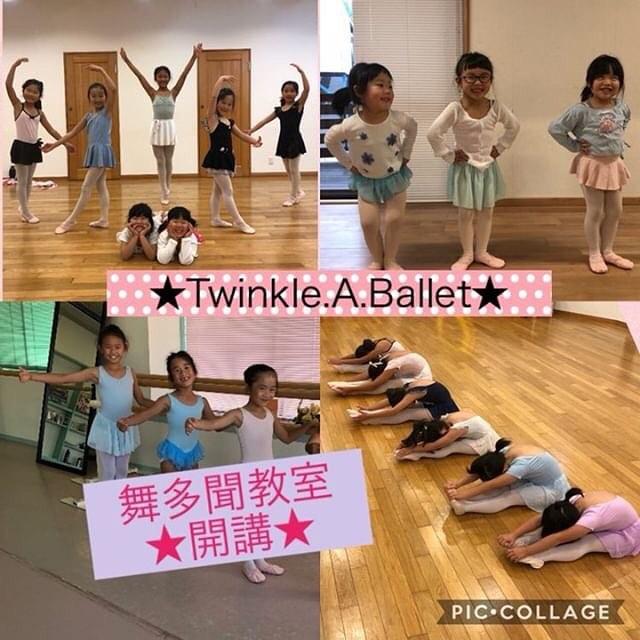 こんにちはコミュセン舞多聞です2/19~、新しくバレエ教室がスタートします・先生より ・・★バレエが一生の友達になるよう★コミュセン舞多聞教室開講!(2月19日より)★火曜日★16時半から17時半まで、3歳〜綺麗なスタジオで一緒に楽しくレッスンしましょう︎お気軽にお問い合わせ下さい!教室インスタグラム@twinkle.a.ballet見学無料、体験費500円(無料体験は王塚台本校のみ)#バレエ#ballet#舞多聞#神戸市#開講#子供バレエ#キッズバレエ#子供の習い事#初心者大歓迎#はじめての習い事・・・☆.。.:*・°☆.。.:♪。.:*・゜♪。その他の投稿は→@commucen*・゚゚・*:.。..。.:*゚:*: 。♪¨̮⑅*⋆。˚✩。・#コミュセン舞多聞 は#神戸 #垂水区 の#舞多聞100年の杜 に地域のコミュニティセンター としてOPENしました。#おしゃれ な街 #神戸 の新しいベッドタウン舞多聞。明石海峡を臨む木の温もり が心地いい #レンタルスペース です。・様々な#イベント や #習い事 などに使って頂き、地域の皆様の#ライフスタイル がより彩りあるものになりますようにと願いを込めて⋆。˚✩ 。様々な用途に、気軽に使って下さいね(^^♪ 。。☆例えばこんな使い方…#リトミック #そろばん #ヨガ #ストレッチ #手芸 #コーラス #フリーマーケット などなどその他、皆様の新しい#コミュセン の使い方、大募集です!お問い合わせはこちら↓↓TEL:078-785-6613MAIL:Info@commucen.com