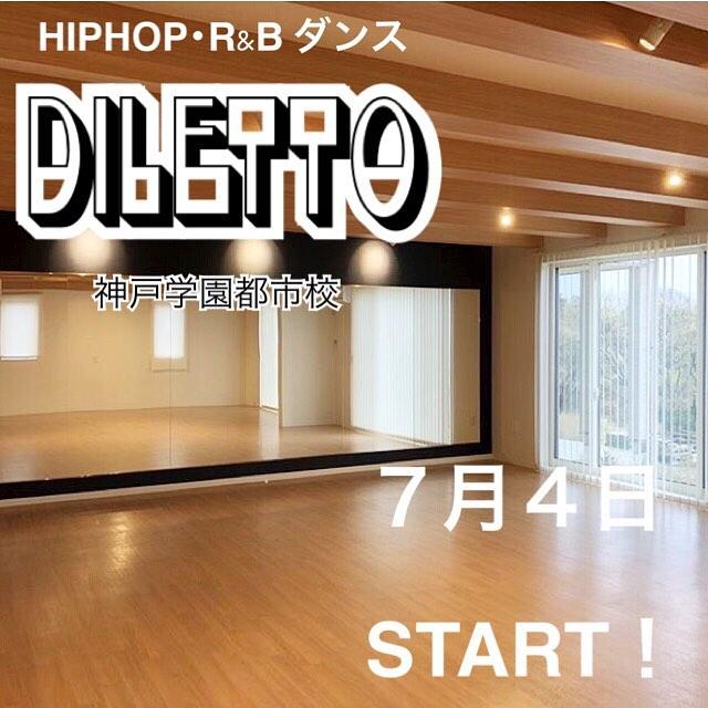 こんにちはコミュセンです今日は7/4から始まる、新しいダンス教室をご紹介します。・✼••┈┈┈┈┈┈┈┈┈┈┈••✼【DILETTO 神戸学園都市校】7月4日からスタート️ (場所 )コミュセン舞多聞  ダンススタジオ (住所 )神戸市垂水区舞多聞西6丁目1-3インストラクター : HIROジャンル : HIP HOP & R &B毎週 木曜日19:00~20:00初心者クラス(簡単)20:00~21:00経験者クラス(難しい) 【経歴】Front Line Dance contest優勝グダグダ2on2battle ベスト45towns Dance Contest特別賞5towns Dance Contest Finalist小野祭り フリーB部門特別賞小野祭り フリーA部門 Futuresetc.. 本場のLAで学んだHIP HOP ダンスをやります。今流行りの LA STYLE HIP HOP に興味ある方 是非!学園都市や西神 また神戸市西区でダンススクールをお探しの方この機会に是非 体験レッスンお待ちしておりますお電話 メール にお気軽にお問い合わせ下さい。・୨୧┈┈┈┈┈┈┈┈┈┈┈┈୨୧・スクロールして頂くと、先生のカッコいいダンスが見れます️・・詳細は…@diletto1002 ・・#hiphop #ダンス #キッズダンス #diletto1002 ・‧✧̣̥̇‧✦‧✧̣̥̇‧✦‧✧̣̥̇‧✦‧✧̣̥̇‧✦‧✧̣̥̇‧✧̣̥̇͡° ͜ ʖ ͡° ) what?コミュセン過去の投稿→@commucen‧✧̣̥̇‧✦‧✧̣̥̇‧✦‧✧̣̥̇‧✦‧✧̣̥̇‧✦‧✧̣̥̇‧✧̣̥̇・#コミュセン舞多聞 は#神戸市 #垂水区 の#舞多聞100年の杜 に地域の#コミュニティセンター としてOPENしました。#おしゃれ な街 #神戸 の新しいベッドタウン #舞多聞。明石海峡 を臨む 木の温もり が心地いい #レンタルスペース です。・様々な イベント や 習い事 など様々な用途に、気軽に使って下さいね♬︎皆様の#ライフスタイル がより彩りある豊かなものになりますように⋆。˚✩ 。・☆例えばこんな使い方…#お料理教室 #ダンス #リトミック #ヨガ #面接 #セミナー #会議 #ハンドメイド #パーティ #コーラス #楽器練習 #フリーマーケット などなどその他、皆様の新しい#コミュセン の使い方、大募集です!・2月からは、#託児ルーム #もりのおうち in コミュセン も併設しています。「ちょっと習い事の間だけ…」「お買い物や美容院、病院に行きたい」「保育園や幼稚園へいく練習に」など、お気軽にご利用下さいね♪。.:*・♬*.*・゚お問い合わせはこちら.゚・*.【TEL】078-785-6613(コミュセン・託児所共用)【MAIL】Info@commucen.com(コミュセン)info@morinouchi.com(もりのおうち)・・#神戸ママ #垂水ママ