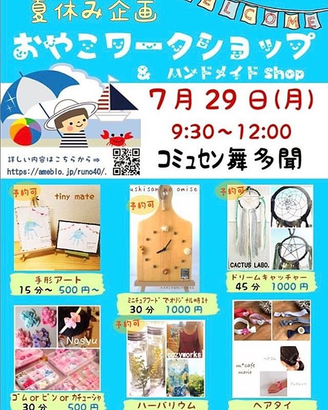 こんにちはコミュセンです・runo+(るのぷらす)さんから素敵なお知らせが届きました・・夏休み『おやこワークショップ』かわいい雑貨が自分で作れちゃう!しかも安い…!これは行くしかありません…・・runo+さんはサマースクールにも登場!7/26(金) 朝10:00~『木の実を使って工作しよう!!』・ご予約承り中ですので、ぜひサマースクールinコミュセンのサイトからweb予約してくださいね・・・手形アート  @tiny.mate・ミニチュアフード  @yasukoharuna・ドリームキャッチャー @cactus_labo・カチューシャ @nosyu8・ハーバリウム @cozy.works・ヘアタイ  @m.cafe.marie・・‧✧̣̥̇‧✦‧✧̣̥̇‧✦‧✧̣̥̇‧✦‧✧̣̥̇‧✦‧✧̣̥̇‧✧̣̥̇͡° ͜ ʖ ͡° ) what?コミュセン過去の投稿→@commucen‧✧̣̥̇‧✦‧✧̣̥̇‧✦‧✧̣̥̇‧✦‧✧̣̥̇‧✦‧✧̣̥̇‧✧̣̥̇・#コミュセン舞多聞 は#神戸市 #垂水区 の#舞多聞100年の杜 に地域の#コミュニティセンター としてOPENしました。#おしゃれ な街 #神戸 の新しいベッドタウン #舞多聞。明石海峡 を臨む 木の温もり が心地いい #レンタルスペース です。・様々な イベント や 習い事 など様々な用途に、気軽に使って下さいね♬︎皆様のライフスタイルがより彩りある豊かなものになりますように⋆。˚✩ 。・☆例えばこんな使い方…#お料理教室 #ダンス #リトミック #ヨガ #面接 #セミナー #会議 #ハンドメイド #パーティ #コーラス #楽器練習 #フリーマーケット などなどその他、皆様の新しい#コミュセン の使い方、大募集です!・2月からは、#託児ルーム #もりのおうち in コミュセン も併設しています。「ちょっと習い事の間だけ…」「お買い物や美容院、病院に行きたい」「保育園や幼稚園へいく練習に」など、お気軽にご利用下さいね♪。.:*・♬*.*・゚お問い合わせはこちら.゚・*.【TEL】078-785-6613(コミュセン・託児所共用)【MAIL】Info@commucen.com(コミュセン)info@morinouchi.com(もりのおうち)・・#神戸ママ #垂水ママ #神戸っ子