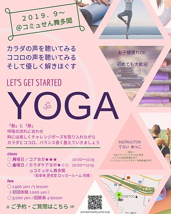 こんにちはコミュセンです!・いよいよ、夏休みも終盤🏖😎皆様、暑さにも負けずお過ごしでしょうか??・疲れた体を癒す、9月からヨガ教室が開講します・[開講日]月曜日&金曜日 10:00~11:15[講師]てらいあつこ[連絡先]grandam0218@yahoo.co.jp@smileterako ・『静』と『動』どちらも取り入れたヨガの時間で、心も体もリフレッシュさせてくださいね♡・#新規開講 #癒し #デトックス ・・‧✧̣̥̇‧✦‧✧̣̥̇‧✦‧✧̣̥̇‧✦‧✧̣̥̇‧✦‧✧̣̥̇‧✧̣̥̇͡° ͜ ʖ ͡° ) what?コミュセン過去の投稿→@commucen‧✧̣̥̇‧✦‧✧̣̥̇‧✦‧✧̣̥̇‧✦‧✧̣̥̇‧✦‧✧̣̥̇‧✧̣̥̇・#コミュセン舞多聞 は#神戸市 #垂水区 の#舞多聞100年の杜 に地域の#コミュニティセンター としてOPENしました。#おしゃれ な街 #神戸 の新しいベッドタウン #舞多聞。明石海峡 を臨む 木の温もり が心地いい #レンタルスペース です。・様々な イベント や 習い事 など様々な用途に、気軽に使って下さいね♬︎皆様のライフスタイルがより彩りある豊かなものになりますように⋆。˚✩ 。・☆例えばこんな使い方…#お料理教室 #ダンス #ヨガ #面接 #セミナー #会議 #ハンドメイド #楽器練習 #フリーマーケット などなどその他、皆様の新しい#コミュセン の使い方、大募集です!・2月からは、#託児ルーム #もりのおうち in コミュセン も併設しています。「ちょっと習い事の間だけ…」「お買い物や美容院、病院に行きたい」「保育園や幼稚園へいく練習に」など、お気軽にご利用下さいね♪。.:*・♬*.*・゚お問い合わせはこちら.゚・*.【TEL】078-785-6613(コミュセン・託児所共用)【MAIL】Info@commucen.com(コミュセン)info@morinouchi.com(もりのおうち)・・#神戸ママ #垂水ママ #神戸っ子