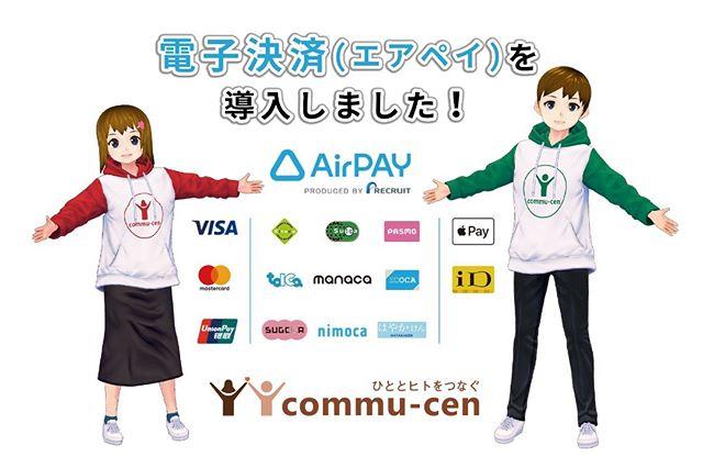 施設のご利用料金のお支払いに #電子決済 ( #エアペイ )をご利用いただけるようになりましたっ! #キャッシュレス決済 で現金でのお支払いの手間がなく、スムーズに施設をご利用いただけます。https://commucen.com#神戸市 #垂水区 #レンタルスペース